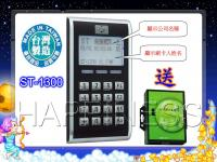 ST-1300門禁系統優質專案  送門禁考勤軟體