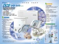 DCS30 DCS60數位電話交換機