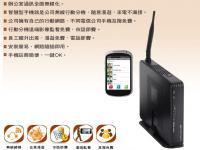 智慧行動通訊系統  打電話不用錢  可接4支局線16支智慧手機APP