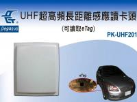 UHF超高頻長距離感應讀卡頭(可讀取eTag)