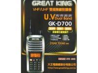 GK-D700頂級無線電對講機1500mah高效能鋰電
